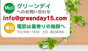 グリーンデイへのお問い合わせ info@greenday15.com 平日9:00〜18:00