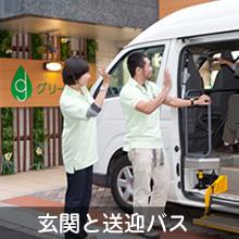 玄関と送迎バス